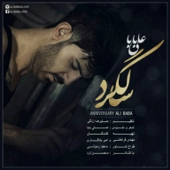Download Ali Baba's new song called Salgard