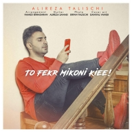 Download Alireza Talischi's new song called To Fekr Mikoni Kiee