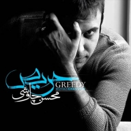Download Mohsen Chavoshi's new song called Haris