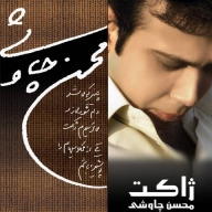 Download Mohsen Chavoshi's new song called Jacket