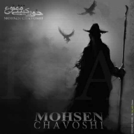 Download Mohsen Chavoshi's new song called Khod Koshi Mamnoo