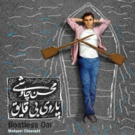 Download Mohsen Chavoshi 's new song called Parooye Bi Ghayegh