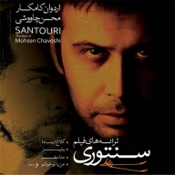 Download Mohsen Chavoshi 's new song called Santouri