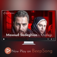 Download Masoud Sadeghloo's new song called Khafegi