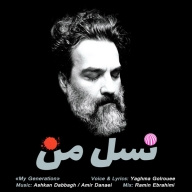 Download Yaghma Golruee's new song called Nasle Man