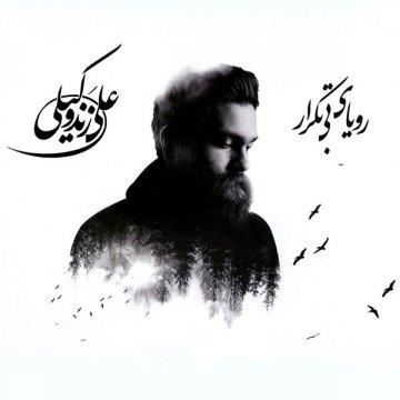 Download Ali Zandvakili's new album called Royaye Bi Tekrar