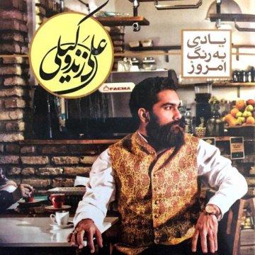 Download Ali Zandevakili's new album called Yadi Be Range Emrooz