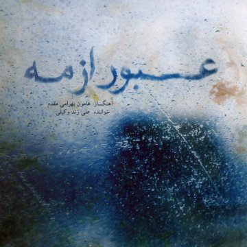 Download Ali Zandvakili's new album called Oboor Az Meh