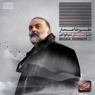 Download Alireza Assar's new song called Joz Eshgh Nemikhaham