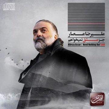 دانلود آهنگ جدید علیرضا عصار به نام منتظر بودم