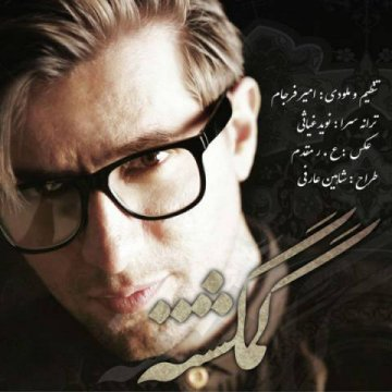 Download Amir Farjam 's new song called  Gomgashte