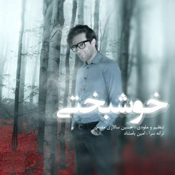 Download Amir Farjam's new song called  Khoshbakhti