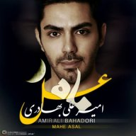 Download Amirali Bahadori's new song called  Mahe Asal