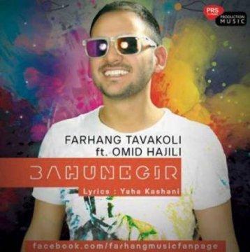 Download Farhang Ft Omid Hajili's new song called  Bahune Gir