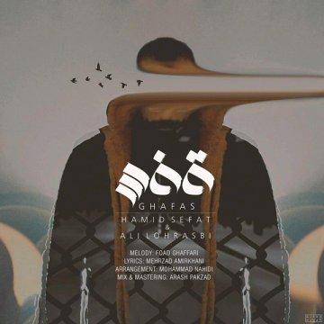 Download Ali Lohrasbi & Hamid Sefat's new song called Ghafas