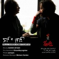 Download Kaveh Afagh's new song called Rokhe Divaneh