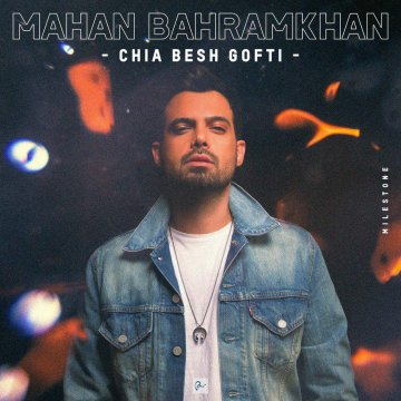Download Mahan Bahram Khan's new song called Chia Besh Gofti