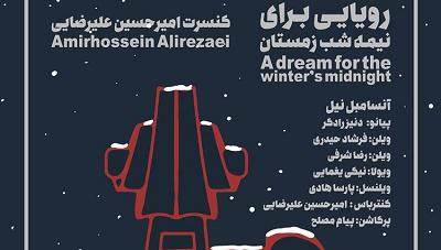 کنسرت «رویایی برای نیمه شب زمستان» به آهنگسازی امیرحسین علیرضایی برگزار میشود؛