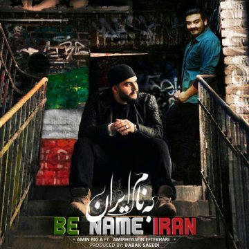 Download Amin BigA's new song called Be Name Iran