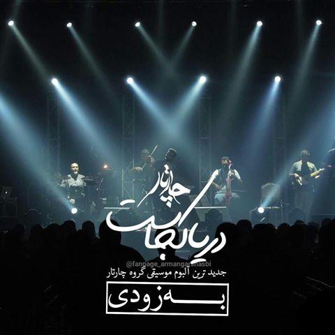 """فردا ۴ بهمن ماه، آلبوم جدید چارتار با نام """"دریا کجاست"""" منتشر میشود"""
