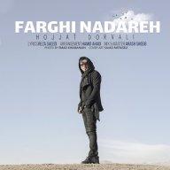 Download Hojjat Dorvali's new song called Farghi Nadare