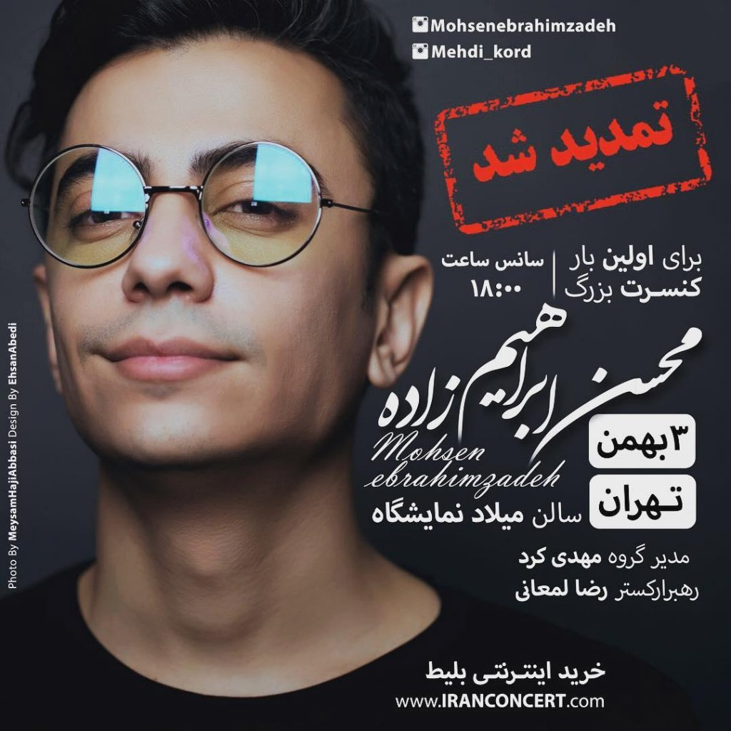 کنسرت محسن ابراهیم زاده، بهمن ماه در تهران