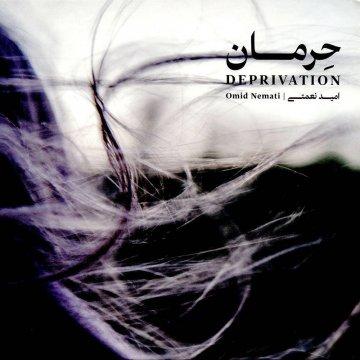 دانلود آلبوم جدید امید نعمتی به نام حرمان