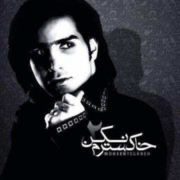 Download Mohsen Yeganeh 's new song called Khakestaram Nakon