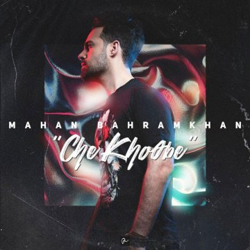 Download Mahan BahramKhan's new song called Che Khoobe