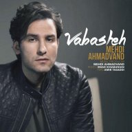 Download Mehdi Ahmadvand's new song called Vabasteh