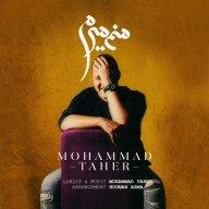 دانلود آهنگ جدید محمد طاهر به نام منم میرم