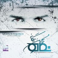 Download Mohsen Yeganeh 's new song called  Negah