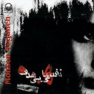 دانلود آلبوم محسن یگانه به نام نفس های بی هدف