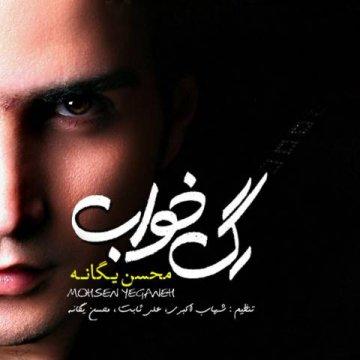 Download  Mohsen Yeganeh 's new album called  Rage Khab