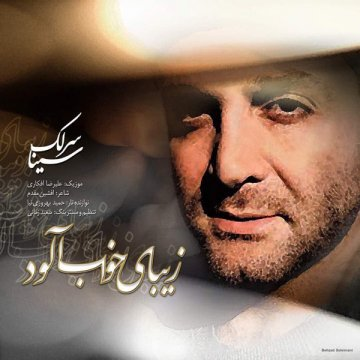 Download Sina Sarlak's new song called Zibaye Khaab Alood