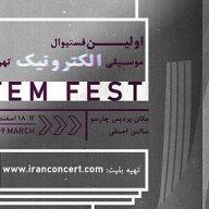 اولین فستیوال موسیقی الکترونیک تهران