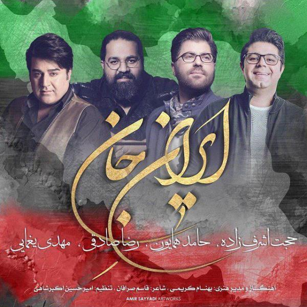 نماهنگ «ایرانِ جان» به خوانندگی چهار خواننده مطرح موسیقی پاپ منتشر شد