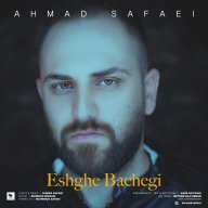 Download Ahmad Safaei's new song called Eshghe Bachegi