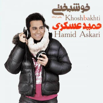 Download Hamid Askari's new song called Sooe Zan