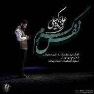 Download Ali Zandvakili 's new song called Nafase Garm