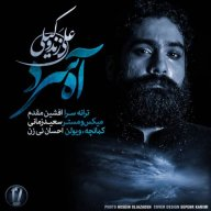 Download Ali Zandvakili 's new song called  Ahe Sard