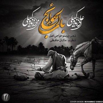 Download Ali Zandvakili & Mohammad Zandvakili 's new song called Babolhavaej