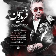 Download Fereydoun Asraei's new song called Ettefaghi Nist