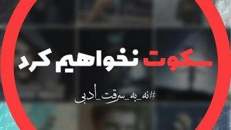 تعدادی از شاعران علیه حمید هیراد بیانیه دادند