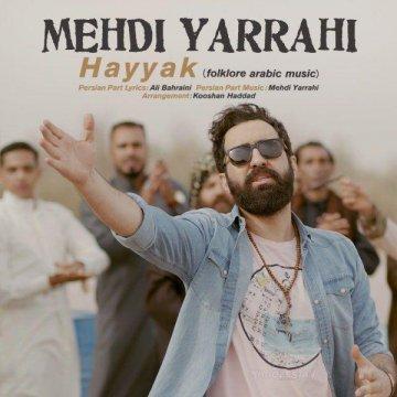 Download Mehdi Yarrahi's new song called Hayyak