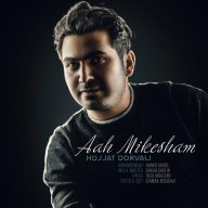 Download Hojjat Dorvali's new song called Aah Mikesham