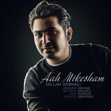 Download Hojjat Dorvali's new song called Aah Mikesham