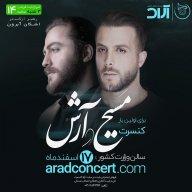 برای اولین بار کنسرت مسیح و آرش در تهران