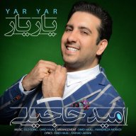 Download Omid Hajili's new song called Yar Yar