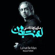 Download Mazyar Fallahi's new song called Lanat Be Man